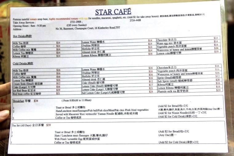 Star Cafe drink menu, Tsim Sha Tsui, Hong Kong