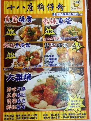 Menu 2 at Block 18 Doggie's Noodle, near Jordan MTR, Hong Kong