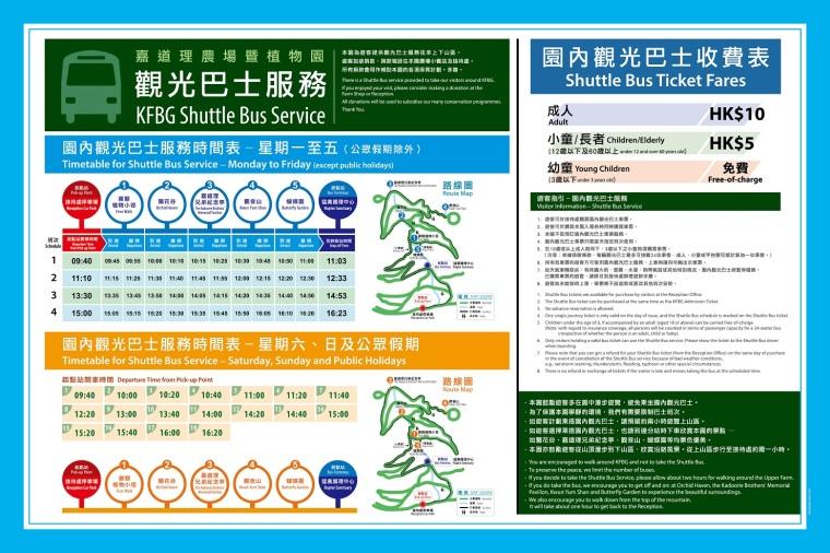 Shuttle Bus price, route and schedule at Kadoori Farm Botanic Garden, Hong Kong